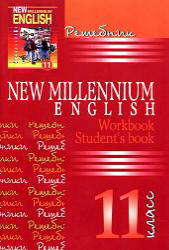 New Millennium English 11 класс (Student's book, Workbook), ответы, Гроза О.Л. и др.