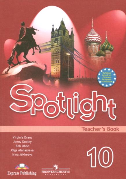 Spotlight 10. Teacher's Book. Английский в фокусе. 10 класс. Книга для учителя. О. В. Афанасьева, Д. Дули, И. В. Михеева и др.